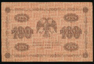 Временное правительство, 100 рублей (1918 г.)