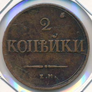 Николай I (1825—1855), 2 копейки (1838 г.)