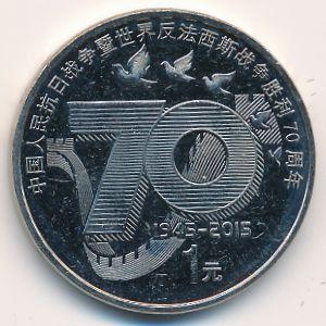 Китай, 1 юань (2015 г.)