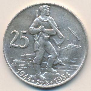 Чехословакия, 25 крон (1954 г.)