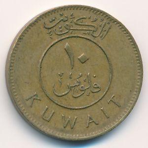 Кувейт, 10 филсов (1975 г.)