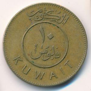 Кувейт, 10 филсов (1979 г.)