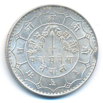 Непал, 50 пайс (1940 г.)