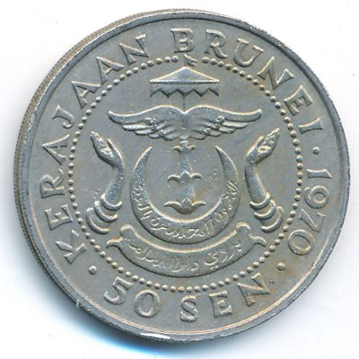 Бруней, 50 сен (1970 г.)