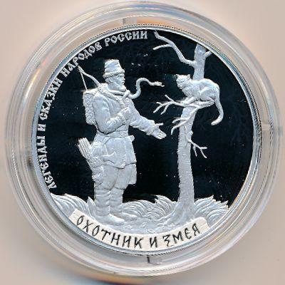 Россия, 3 рубля (2019 г.)