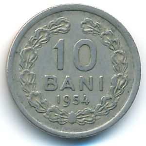 Румыния, 10 бани (1954 г.)