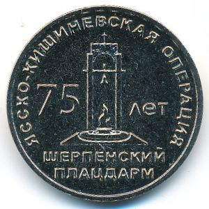 Приднестровье, 25 рублей (2019 г.)