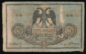 Ростов-на-Дону, 5 рублей (1918 г.)