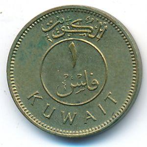 Кувейт, 1 филс (1962 г.)