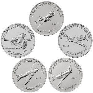Россия, Набор монет (2020 г.)
