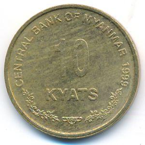 Мьянма, 10 кьят (1999 г.)