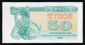 Украина, 50 карбованцев (1991 г.)