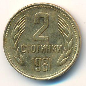 Болгария, 2 стотинки (1981 г.)