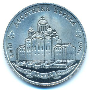 Украина, 2 гривны (1996 г.)