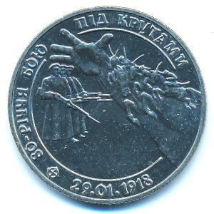 Украина, 2 гривны (1998 г.)