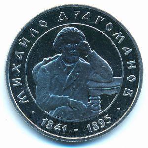 Украина, 2 гривны (2001 г.)