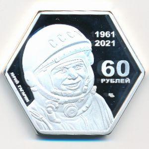 Байконур, 60 рублей (2021 г.)
