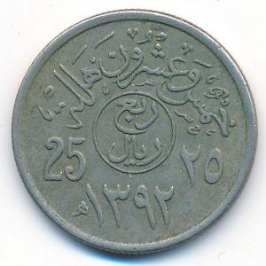 Саудовская Аравия, 25 халала (1972 г.)