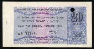 СССР, 20 копеек (1979 г.)