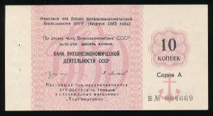 СССР, 10 копеек (1989 г.)
