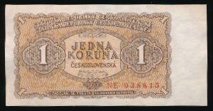 Чехословакия, 1 крона (1953 г.)