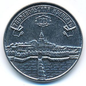 Приднестровье, 3 рубля (2021 г.)