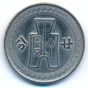 Китай, 20 центов (1936 г.)