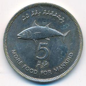 Мальдивы, 5 руфий (1977 г.)