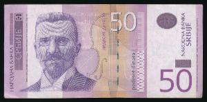 Сербия, 50 динаров (2014 г.)