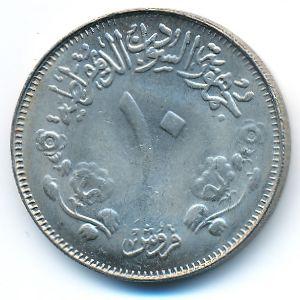 Судан, 10 гирш (1976 г.)