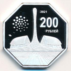 Сириус, 200 рублей (2021 г.)