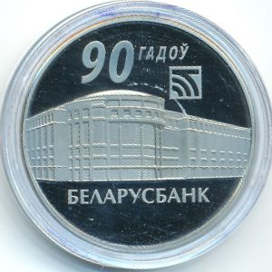 Беларусь, 1 рубль (2012 г.)