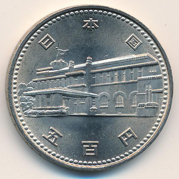 Япония, 500 иен (1985 г.)
