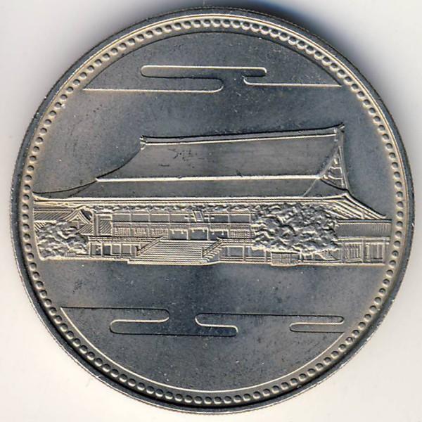 Япония, 500 иен (1986 г.)