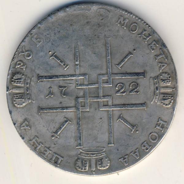 Копии, 1 рубль (1722 г.)