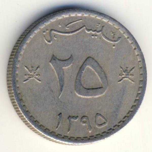 Оман, 25 байз (1990 г.)