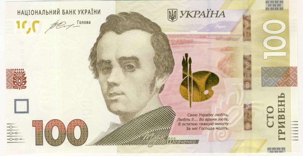 Украина, 100 гривен (2014 г.)