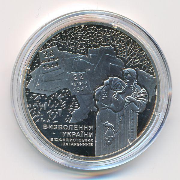 Украина, 5 гривен (2014 г.)