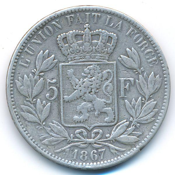 Бельгия, 5 франков (1867 г.)