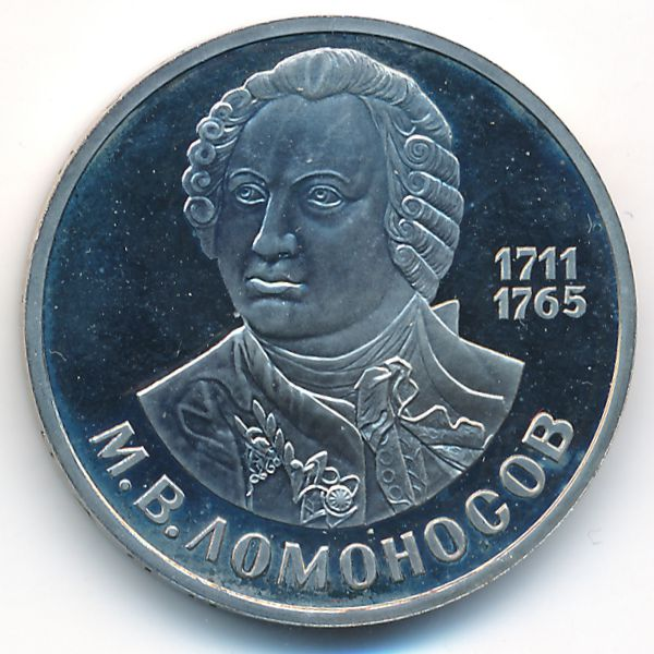 СССР, 1 рубль (1986 г.)