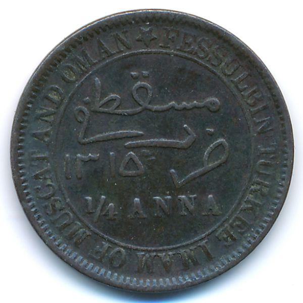 Маскат и Оман, 1/4 анны (1897 г.)