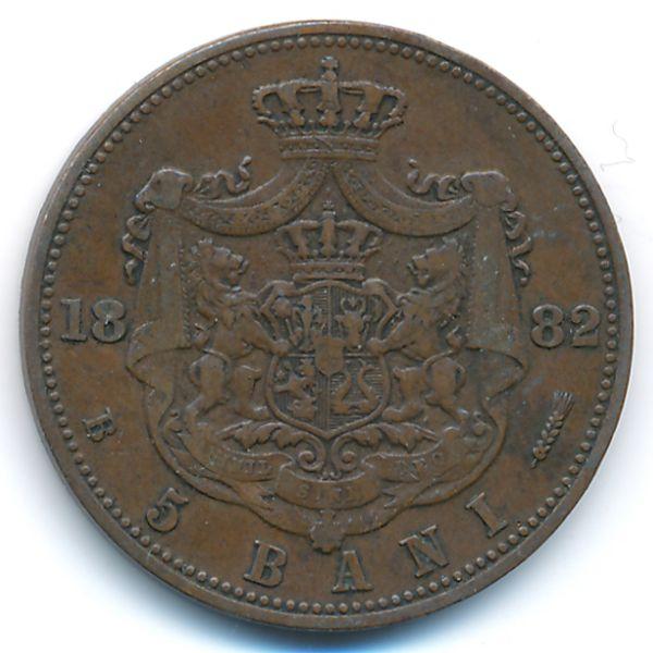 Румыния, 5 бани (1882 г.)