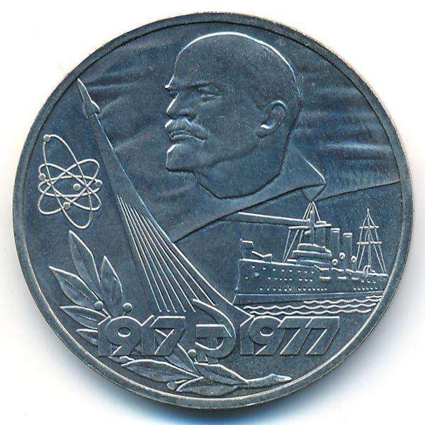 СССР, 1 рубль (1977 г.)