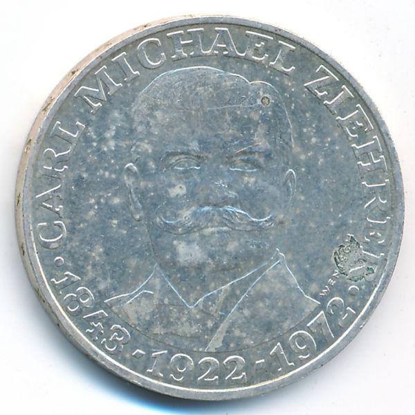 Австрия, 25 шиллингов (1972 г.)