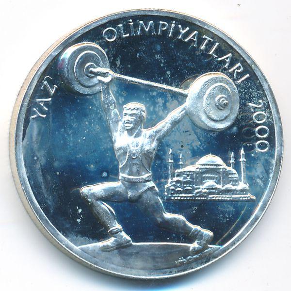 Турция, 2500000 лир (1998 г.)