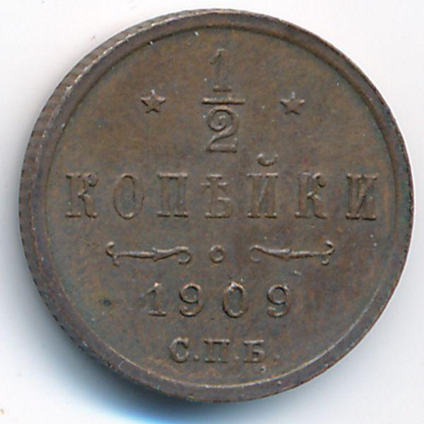 Николай II (1894—1917), 1/2 копейки (1909 г.)