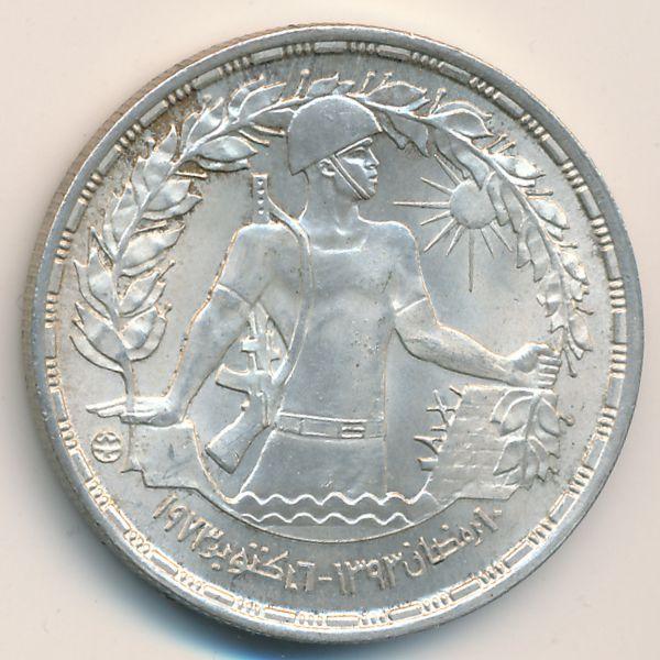 Египет, 1 фунт (1974 г.)