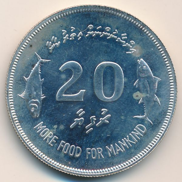 Мальдивы, 20 руфий (1977 г.)