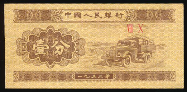 Китай, 1 фень (1953 г.)