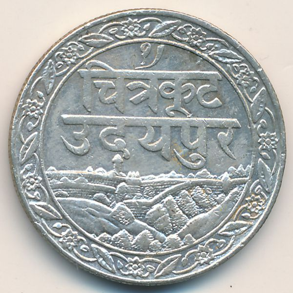 Мевар, 1 рупия (1928 г.)